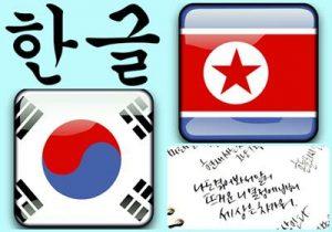 Las mejores aplicaciones para aprender coreano en tu Smartphone