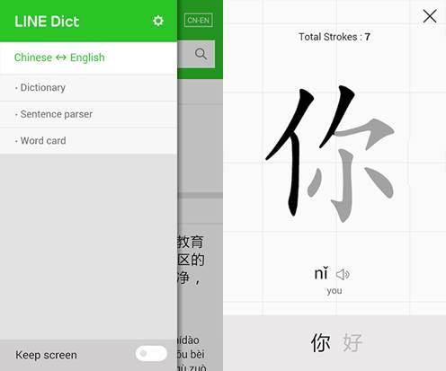 cualidades especiales de la app line dictionary