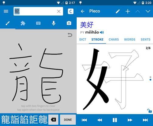 lecciones de escritura en chino en la app