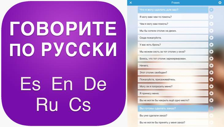 logo e interfaz de diálogos en ruso para viajeros